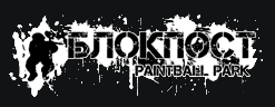 Paintball park «Блокпост»